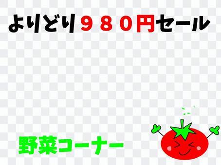 980日元促銷