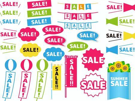 销售图标各种
