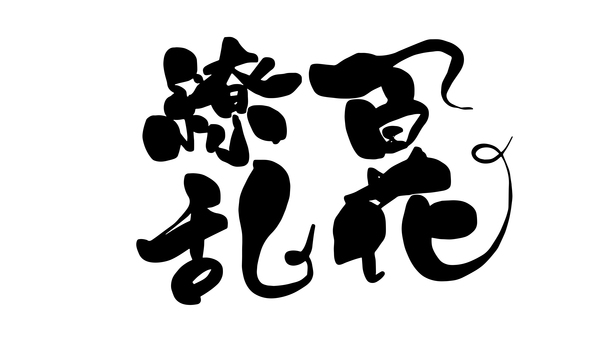 毛筆字「百花龍蘭」