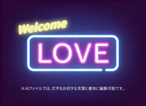 """自由文本編輯霓虹燈""""愛"""""""