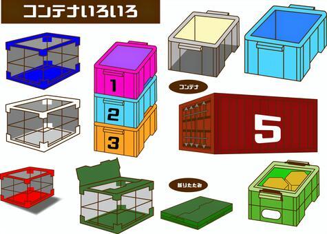 集裝箱(行李箱)