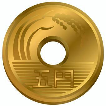 錢·5日元