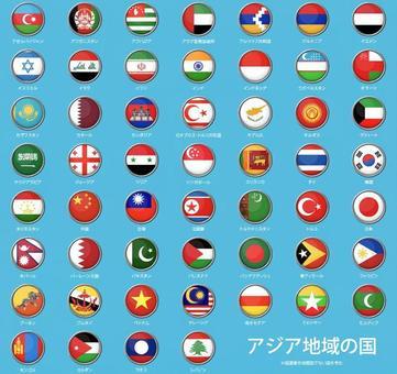 國旗圖標/亞洲地區
