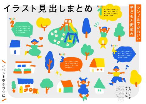 [Children and cityscape] Illustration / headline summary