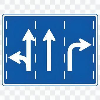 管制標誌(按行進方向對交通進行分類)