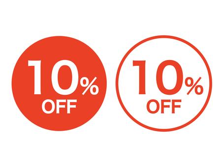 10% 折扣標記設置: 日元: 紅色