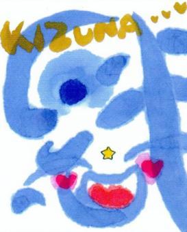 """用毛筆字母的"""" Kizuna"""""""