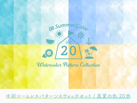 Watercolor style seamless swatch pattern / summer color
