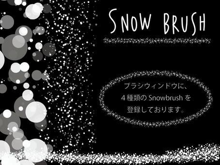 雪水晶刷套裝版本01