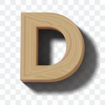 リアルな木製ブロック文字 D