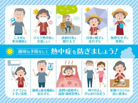 高齢者の熱中症対策ポスター