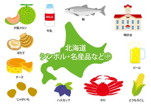 北海道符號和特產插圖