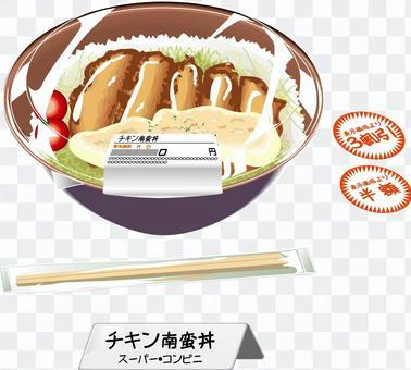 Chicken Nanban Don Chicken超級便利店