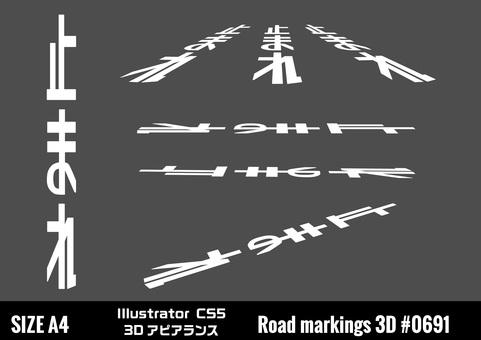 道路標記停止 3D 外觀
