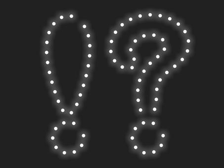 驚喜和問號照明圖標:白色