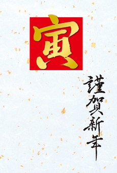"""Zodiac character Tora New Year's card """"Tora"""" on Japanese paper with gold leaf"""