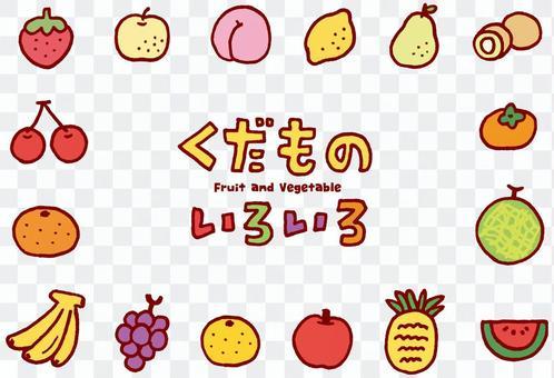 水果各種正常版本