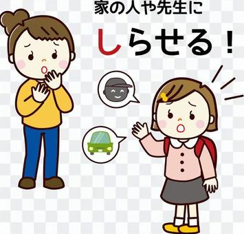 魷魚壽司_通知家人和老師