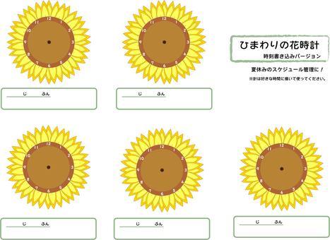 Sunflower analog clock