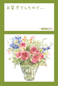 Answer memo 5- Announcement note of a rose bouquet