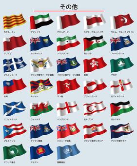 其他 flags_Japanese notation