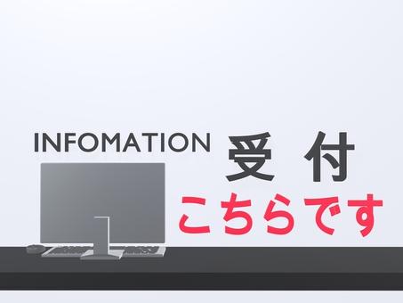 這是接待處。信件、箭頭和一台電腦。