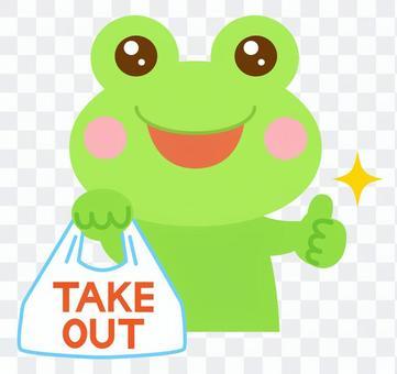 テイクアウト カエル 蛙