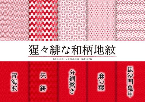 猩紅色日本圖案色塊