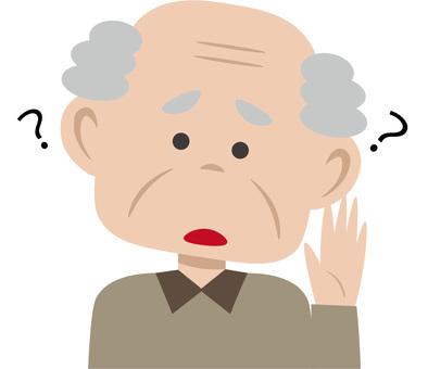 耳聾的老人
