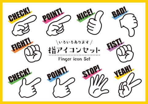 手指圖標集