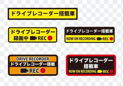 行車記錄儀安裝貼紙
