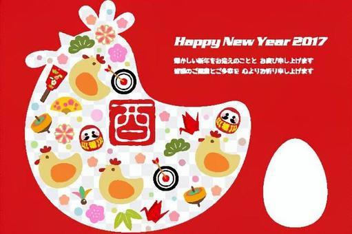 新年賀卡236