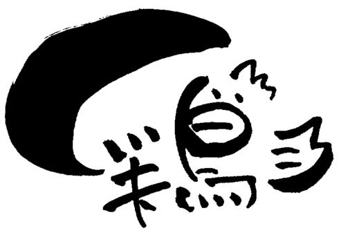 "New Year's material ""Chicken illustration brush"""