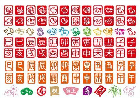 新年賀卡郵票生肖1