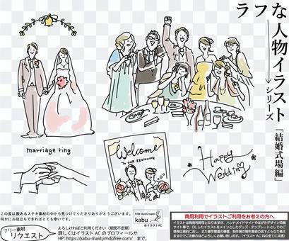 粗人系列婚禮2