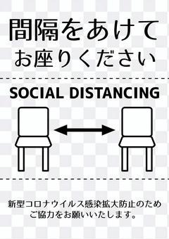 黑白椅子間距要求海報A4