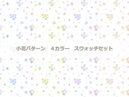 작은 꽃 패턴 2 선 색상 차이 ver