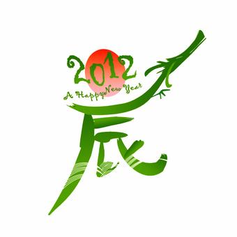 Dragon year new year emoji logo