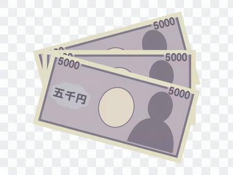 お札/五千円札×3枚
