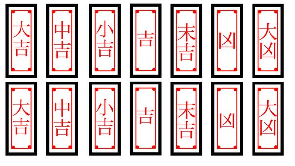 僅限 Omikuji 單色字符