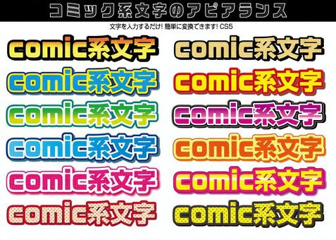 アピアランス コミック文字