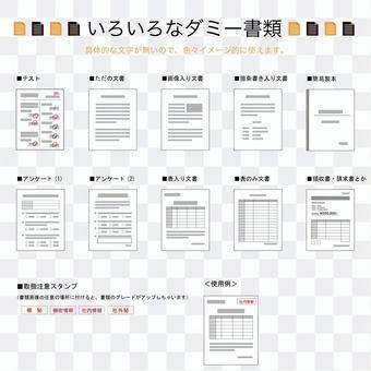 Dummy document
