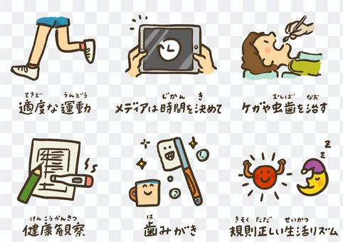 How to spend a long vacation Illustration cut set ①