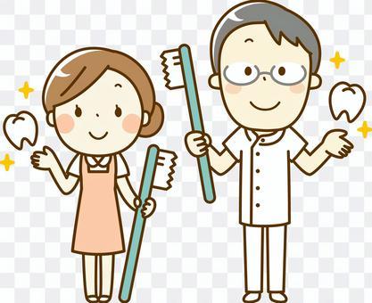 牙醫和牙科保健員
