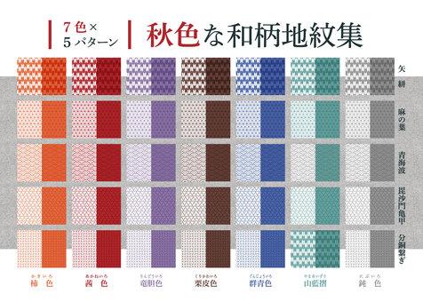 秋色日本圖案色塊系列