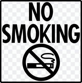 禁煙禁菸標志