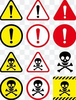 危險通知標記(設置)