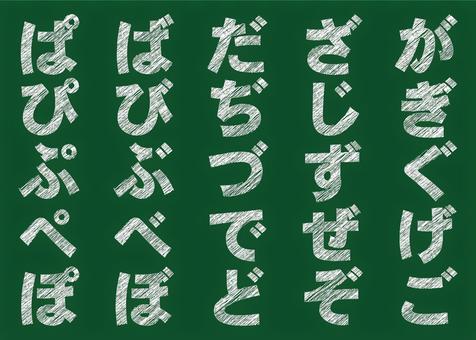 人物11_08(平假名·黑板)