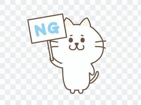 NG / cat