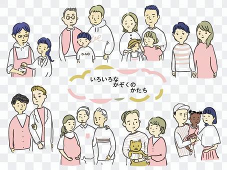 いろいろな家族のかたち